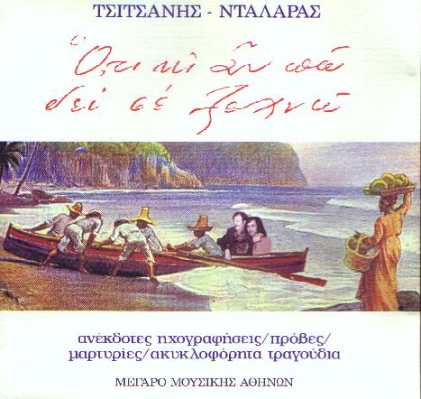 post-5-99475-Tsitsanis_and_Dalaras.JPG